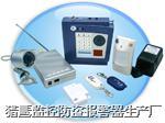 十户联网报警器|治安联防|电话联网报警器|十户联防|  标准