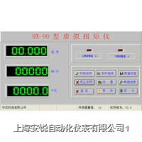 HX-90D型USB虚拟扭矩控制仪 HX-90D型USB虚拟扭矩控制仪