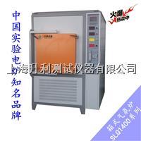1400℃箱式气氛炉 SLQ1400