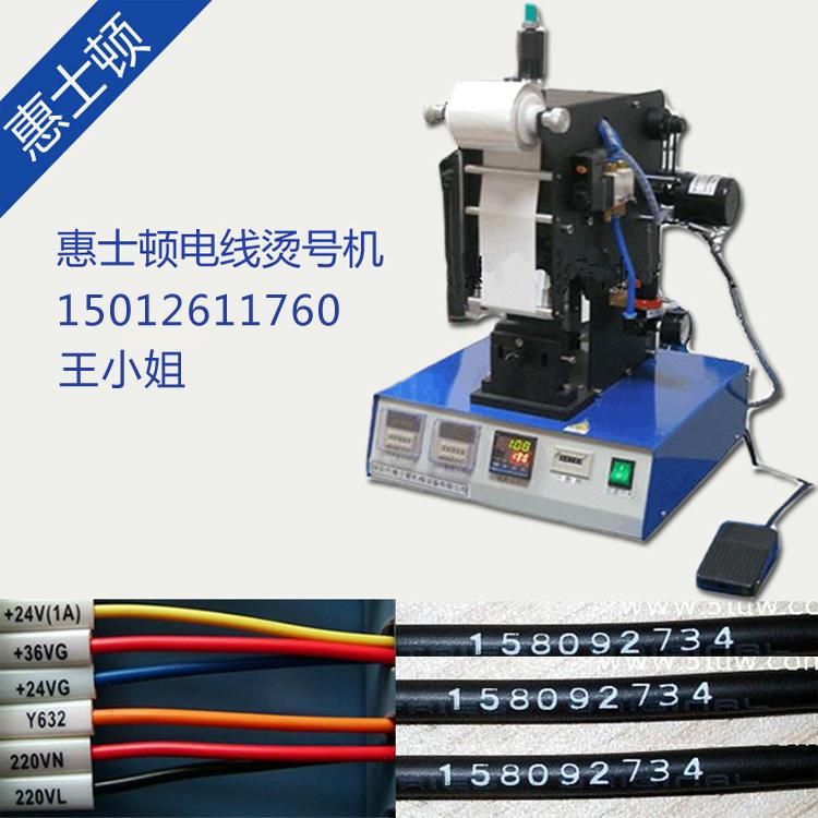 電纜線束燙印機,電線打碼機/電線燙號機