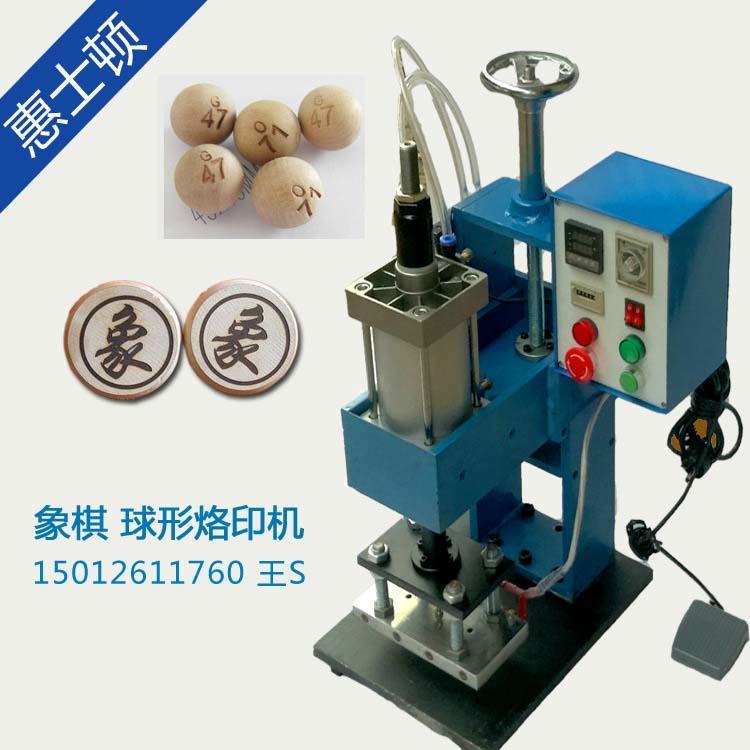 木制品烙印機 木制品燙印機 深圳烙印機廠家