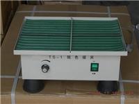 脱色摇床 TS-1