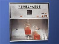 石英亚沸高纯水蒸馏器  SYZ
