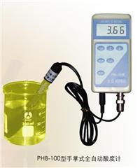 PHB-100 型便携式全自动酸度计  PHB-100