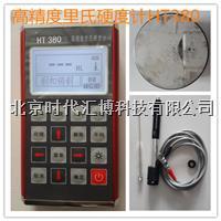 高精度HT380便携式里氏硬度计
