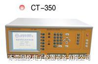 现货供应/批发精密四线式线材测试机CT-350/CT-350A,维修350/13712357810 CT-350
