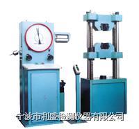 WE-300D微机屏显式液压万能试验机 WE-300D