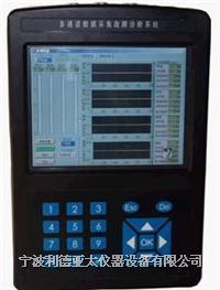 LC-6000系列振动监测故障诊断分析仪 LC-6001/LC-6002/LC-6003/LC-6004