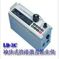 LD-3C型激光粉尘仪 LD-3C