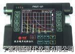 PXUT-U1全数字智能超声波探伤仪 PXUT-U1