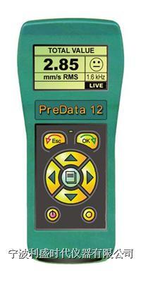 瑞典PreData12多功能精密点检仪 PreData12