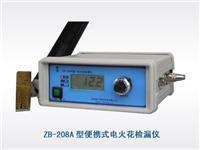 ZB-208A系列电火花检漏仪 ZB-208A