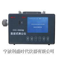 便携式直读粉尘浓度测定仪CCZ-1000 CCZ-1000