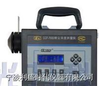 CCF-7000直读式粉尘浓度测量仪 CCF-7000