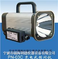 PN-03C型充电式频闪仪, PN-03C型充电式频闪仪 ,PN-03C型充电式频闪仪  PN-03C型充电式频闪仪