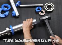 AUELY冷态轴承安装工具