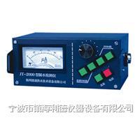 漏水检测仪JT-2000型 JT-2000型