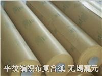 不锈钢专用平纹编织布复合纸 SD-9760
