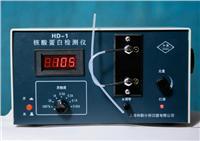 核酸蛋白检测仪 HD-1