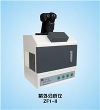 紫外分析仪 ZF1-Ⅱ型