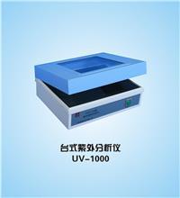 UV-1000台式紫外分析仪 UV-1000型