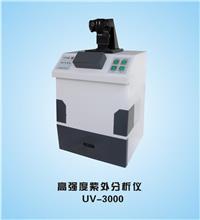 高强度紫外分析仪UV-3000 UV-3000型