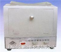 ZF-20D暗箱式紫外分析仪 ZF-20D