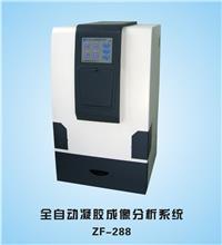 凝胶成像分析系统 ZF-288型