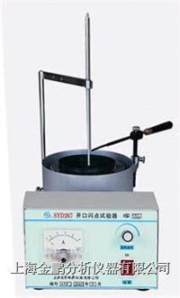 SYD-267 开口闪点试验器 SYD-267