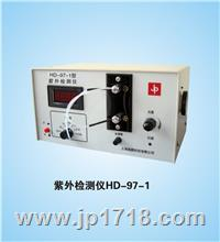 HD-97-1紫外检测仪 HD-97-1型