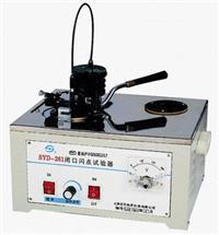 SYD-261闭口闪点试验器 SYD-261