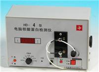 电脑核酸蛋白检测仪 HD-4型
