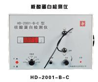 核酸蛋白检测仪 HD-2001-B-C型