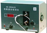 核酸蛋白检测仪 HD-2004型