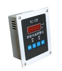 WJ-2型智能风速报警仪(嵌入式/面板式) WJ-2型智能风速报警仪(嵌入式/面板式)