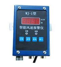 WJ-F型风速模拟量传感器 WJ-F型风速模拟量传感器