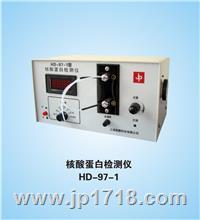 HD-97-1核酸蛋白检测仪 HD-97-1型