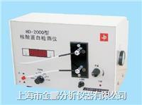 核酸蛋白检测仪HD-2000 HD-2000型