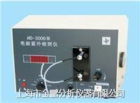 电脑紫外检测仪 HD-3000型