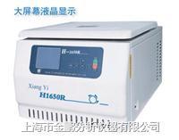 H1650R台式高速冷冻离心机 H1650R
