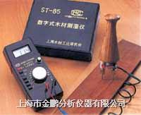 ST-85水分测定仪 ST-85