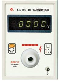 CS149-10型数字高压表(交直流) CS149-10型数字高压表(交直流)