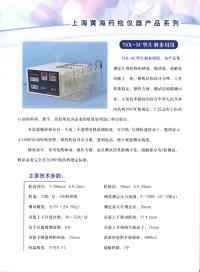 78X-3C片剂四用仪
