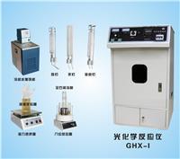 GHX-I型光化学反应仪 GHX-I型