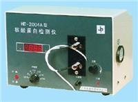 HD-2004型核酸蛋白检测仪 HD-2004型