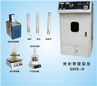 GHX-II型光化学反应仪 GHX-II型