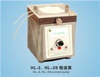 恒流泵 HL-2型(HL-2 constant-current pump)