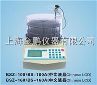 BS系列自动部份收集器(馏分收集器)