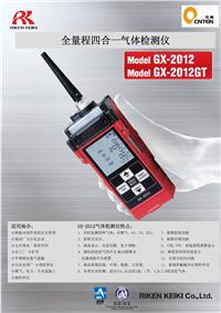理研GX-2012泵吸式可燃氣報警儀 GX-2012