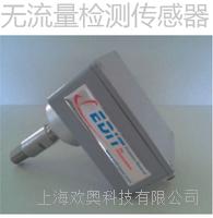 无流量检测传感器 edit-laser